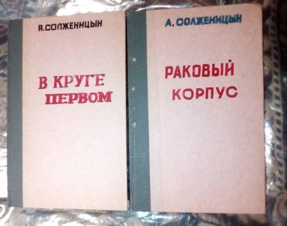"""Книги А.Солженицына """"В круге первом""""и """"Раковый корпус"""""""