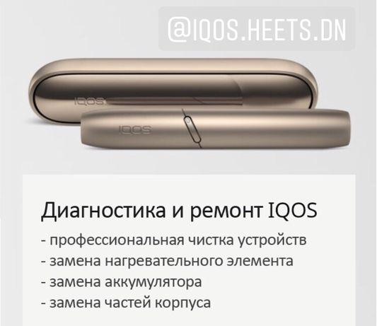 Ремонт IQOS, замена держателей и блоков айкос.