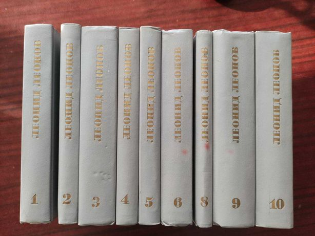 Леонид Леонов собрание сочинений в 10 томах