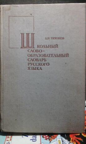 Учебники СССР Школьный словообразовательный русский язык Тихонов