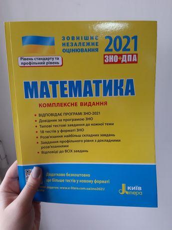 ЗНО 2021 комплексне видання
