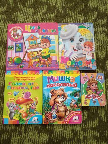 Лот книги для детей, мой день, Мойдодыр,мишка косолапый
