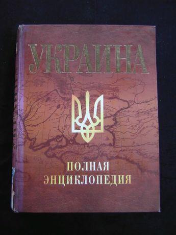 """Книга """" Украина -полная энциклопедия"""""""