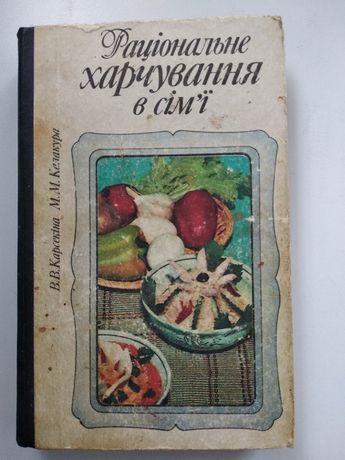 Рацiональне харчування