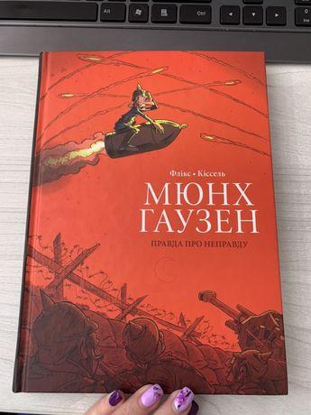 Цікава книга «Мюнхгаузен. Правда про неправду» у формі коміксу 16+