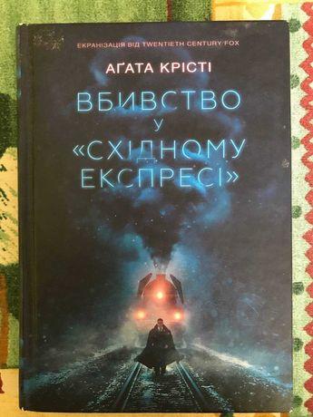 """Книга """"Вбивство у східному експресі"""" Агата Крісті"""