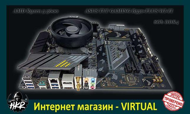 Игровой комплект AMD Ryzen 5 3600 | ASUS TUF GAMING B550-PLUS | DDR4 8