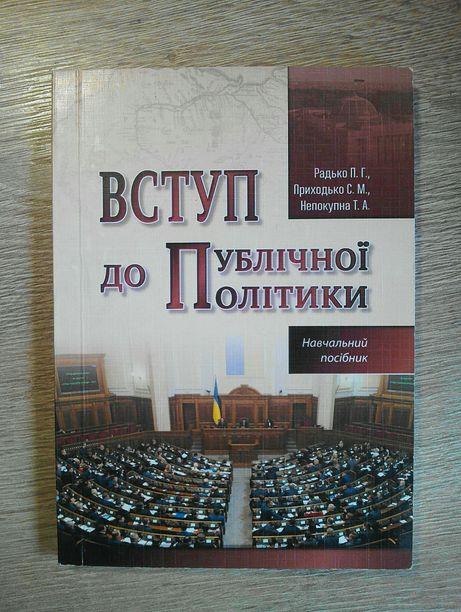 Книга для университета (политология)