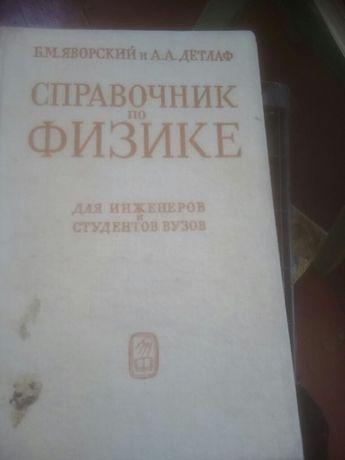 Справочники по физике