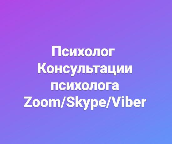 Психолог онлайн 300 грн