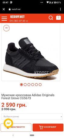 Кроссовки кожа замша нубук Adidas forest оригинал размер 40