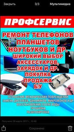 Профессиональный ремонт телефонов Appl