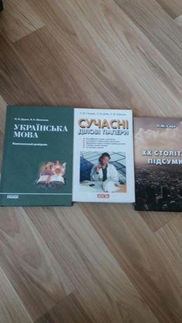 Українська мова. Сучасні ділові папери.