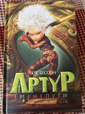 Книга «Артур і мініпути»