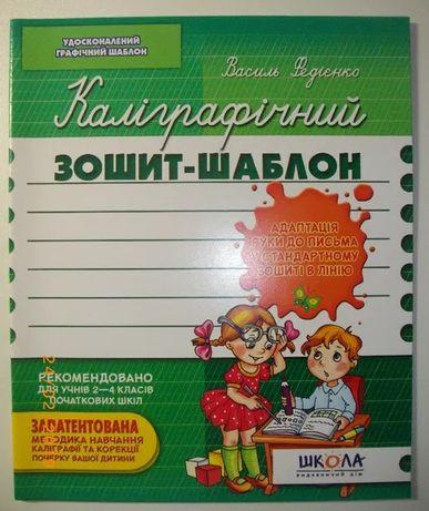 Прописи Федиенко. 2-4 клас Каліграфічний зошит-шаблон
