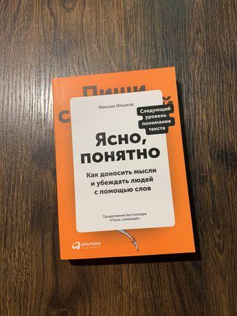 Книга|Максим Ильяхов|Ясно понятно|Пиши сокращай|скорочуй|Новые правила