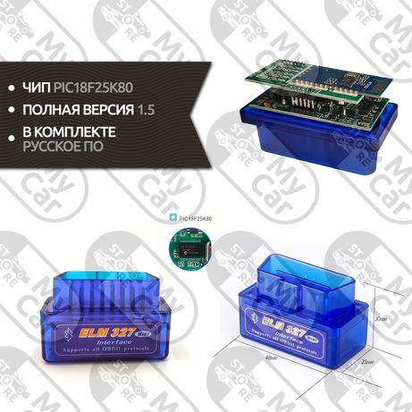 Сканер Адаптер ELM327 v1.5 Bluetooth 2 платы Чип 18f25k80 / Wi-Fi iOS