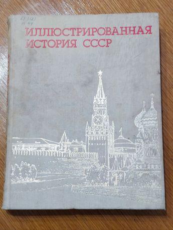 История СССР. Илюстрированная.