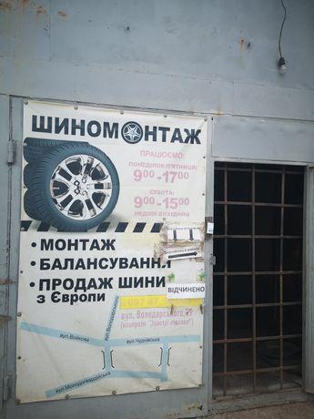 Шиномонтаж Біля кафе Золота Підкова