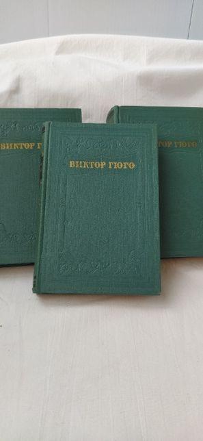 Продам книги Виктор Гюго в 15 томах