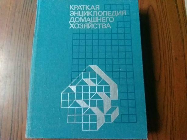 Книга «Энциклопедия домашнего хозяйства»
