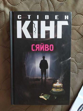 Стівен Кінг Сяйво