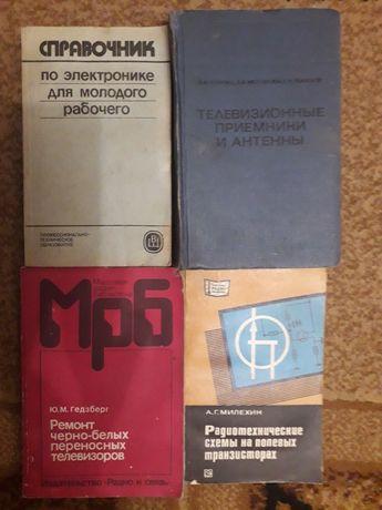 Книги телемастерам и радиолюбителям