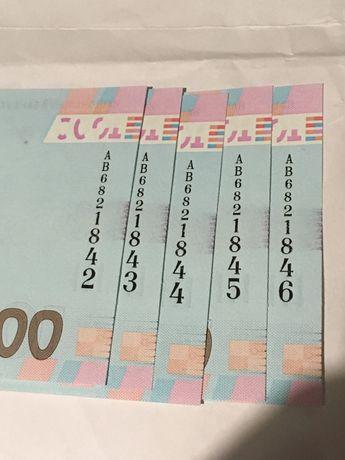 1000 гривен номера подряд от 2 до 6