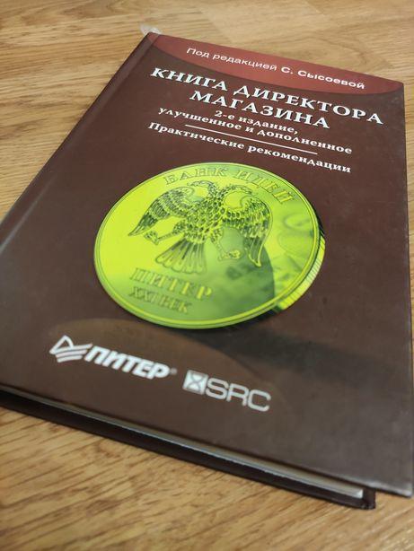 Книга директора магазина С.В. Сысоева