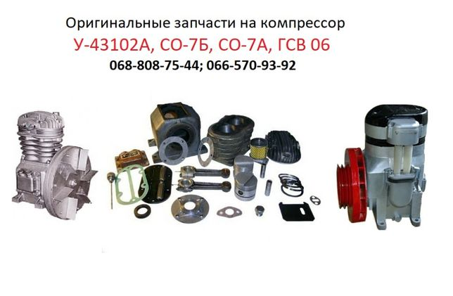 Запчасти (оригинальные) на компрессор СО-7Б, СО-7А; У-43102А