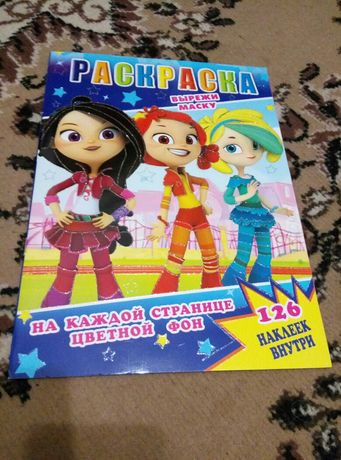 раскраска с наклейками+бонусом раскраски и детские журналы