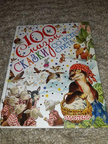 100 Сказок со всего Света Тони Вульф