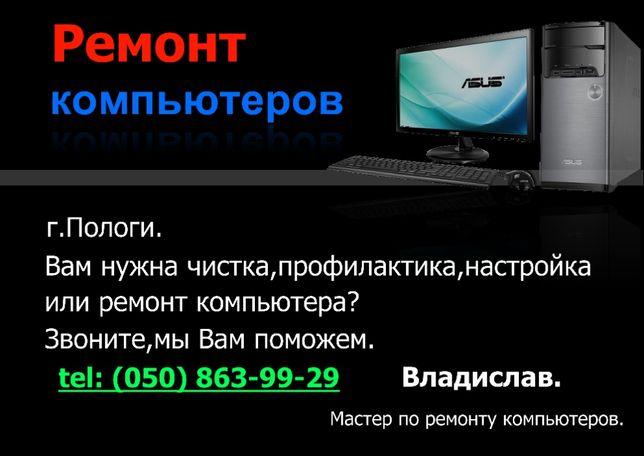 Ремонт Компьютеров.