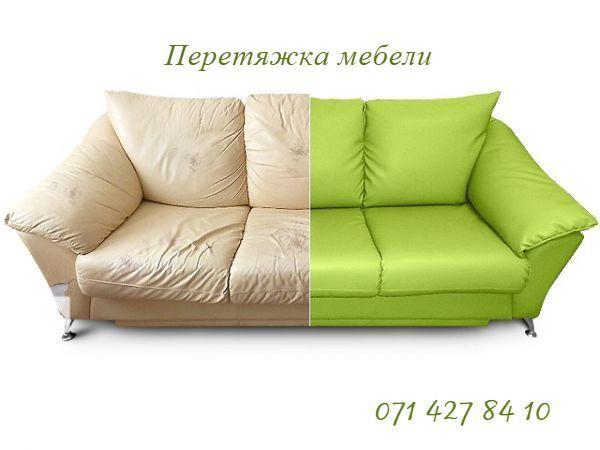 Перетяжка, обивка мебели.