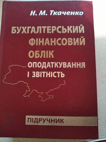 Ткаченко. Бухгалтерский фин учет, налоги и отчетность. На укр языке.