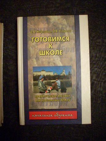 Книга Готовимся к школе авторы Е.А. Нефёдова и О.В. Узорова