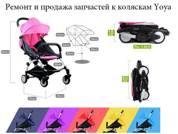 YOYA/YOYO РЕМОНТ - 165, 175A +,baby time,plus,care,yoga,колеса,коляска