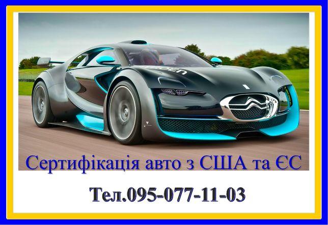 Сертифікація авто з США та ЄС в Полтаві