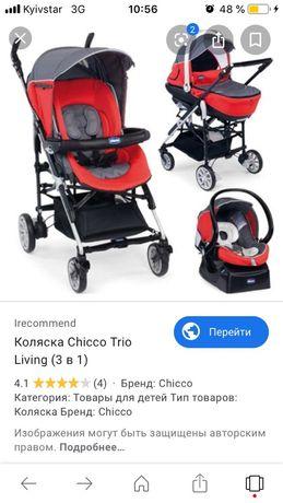 Продам коляску Chicco Trio Living(без автокресла)