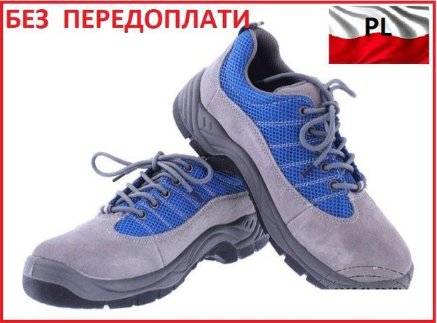 кроссовки S1 ботинки рабочие спецобувь спецвзуття робоче взуття