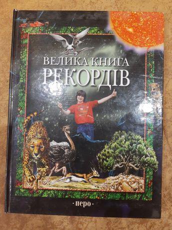 Енциклопедія для дітей Велика книга рекордів