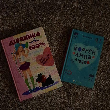 Дівчинка на всі 100 ; Йорген + Анна = любов (ціна за дві книги разом)