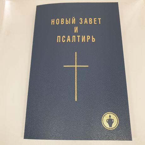 Новый Завет - бесплатно - книга новая!