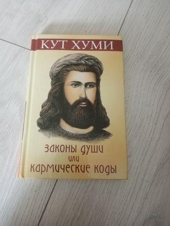"""Кут Хуми, """"Законы души или кармические коды"""""""