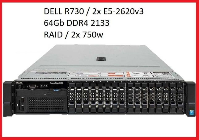 Сервер DELL R730 2x E5-2620 v3 6/12 2.4/3.2 64Gb DDR4 2x 750w