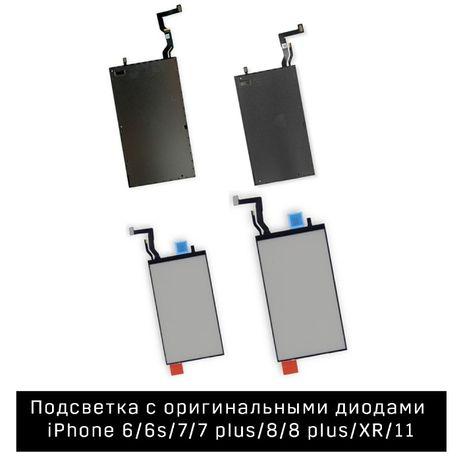 Подсветка с оригинальными диодами iPhone 6/6s/7/7 plus/8/8 plus/XR/11
