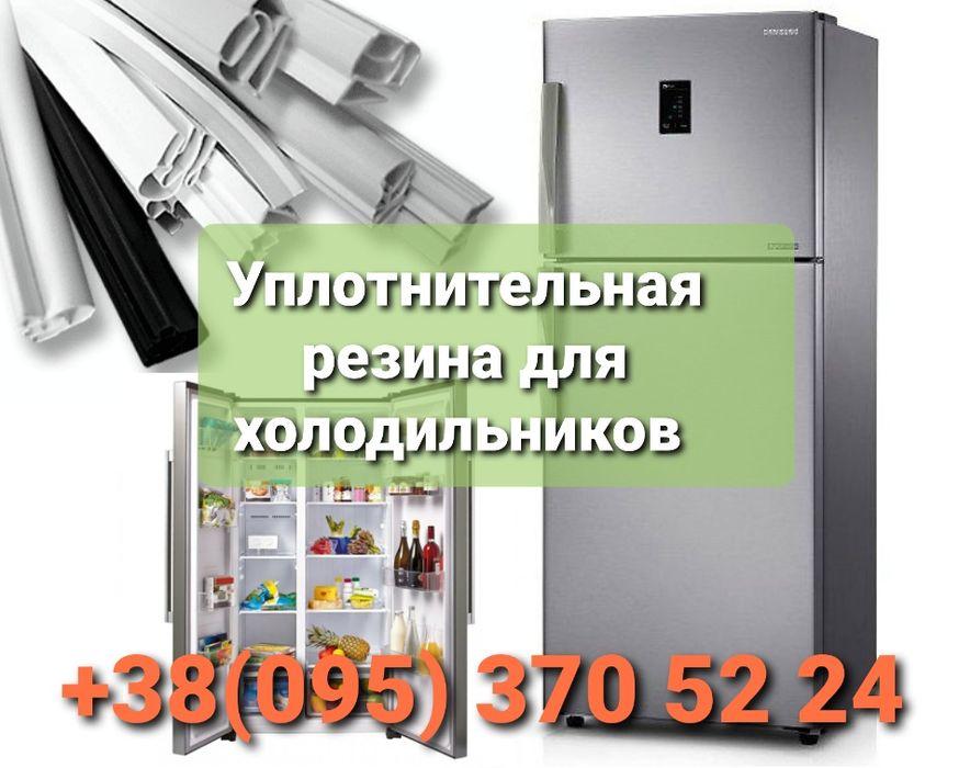 Резина уплотнительная/уплотнитель для холодильников Возрождения - изображение 1