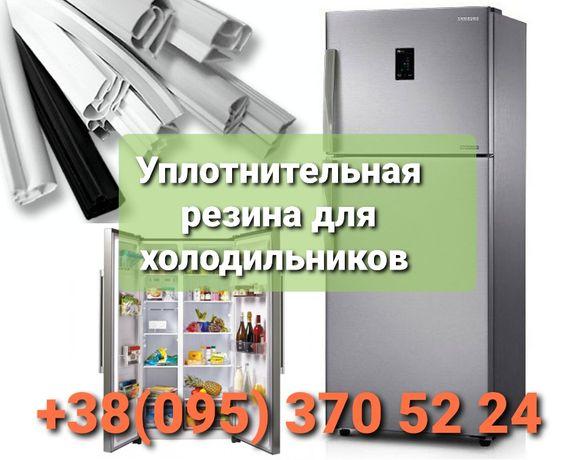 Резина уплотнительная/уплотнитель для холодильников