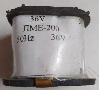 катушка пускателя ПМЕ- 200 50Гц 36В