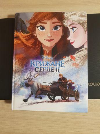 Книга дитяча Крижане серце 2